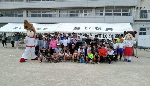 筑紫東小校区市民体育祭
