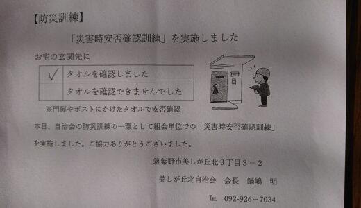 11月21日(土)防災訓練 お疲れさまでした!