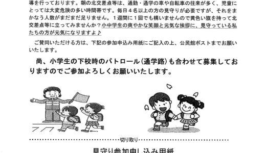 4月21日  筑紫東小児童見守り有志募集