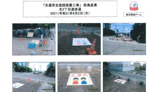8月2日 公民館から幹線道路に出るところの歩道に止まれの標識を設置